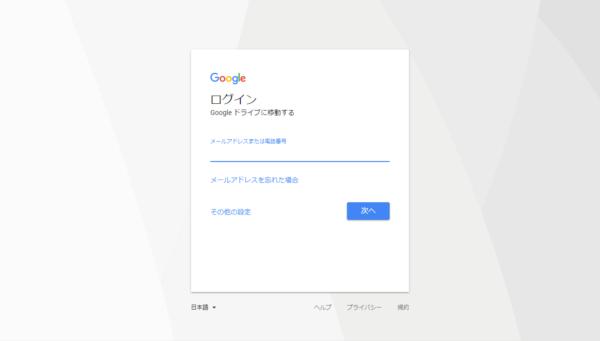 Googleドライブログイン画面