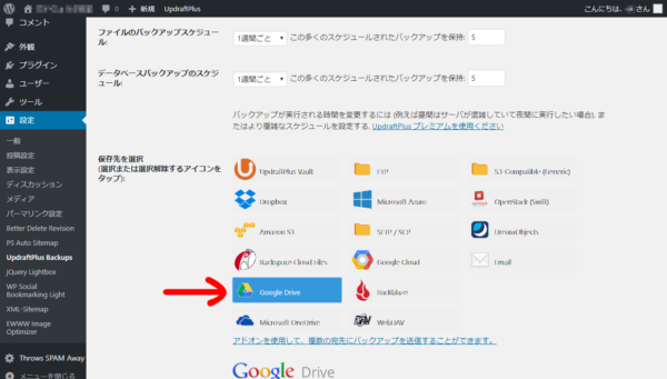 UpdraftPlus設定GoogleDrive選択