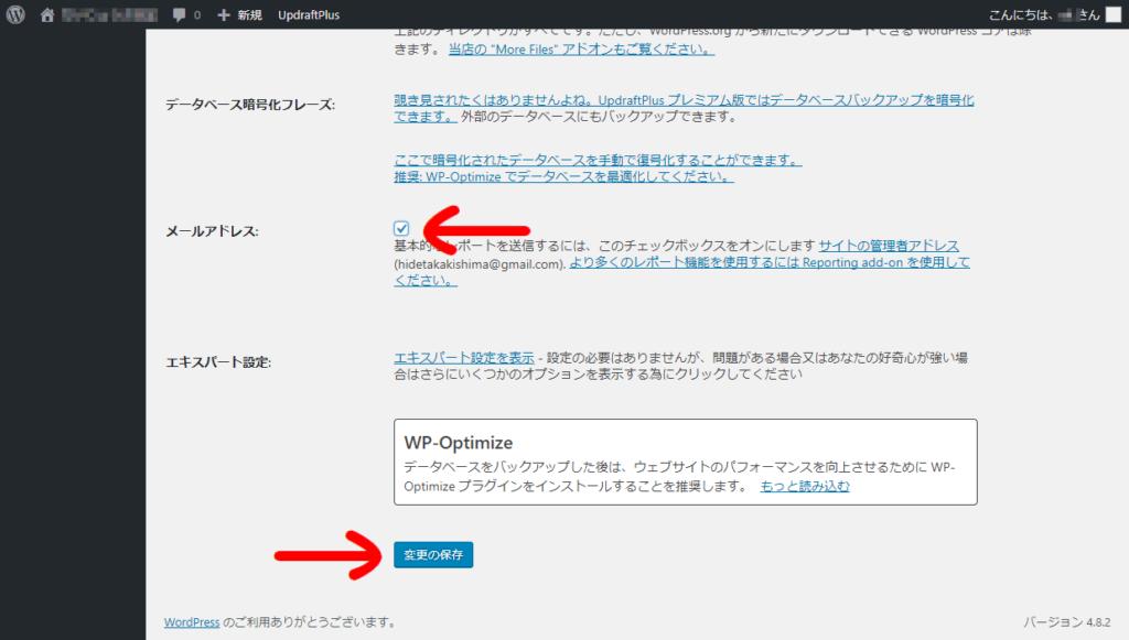 UpdraftPlus設定mail画面