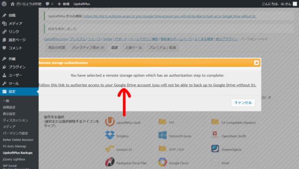 UpdraftPlus-GoogleDrive設定