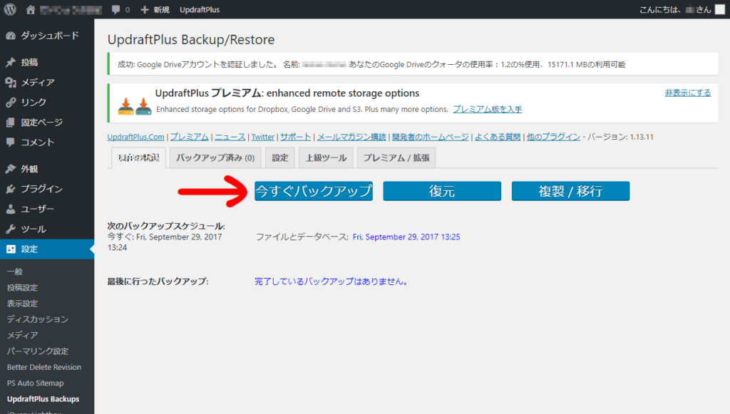 UpdraftPlus-GoogleDriveバックアップ