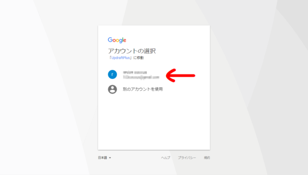 UpdraftPlus-GoogleDriveアカウント選択