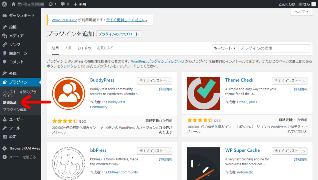 WordPressプラグイン画面