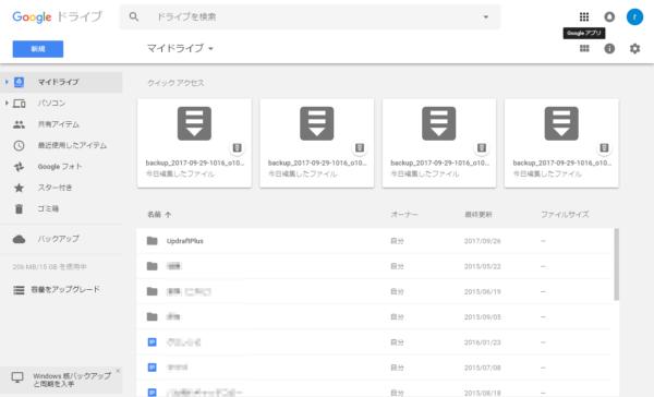 Googleドライブ マイドライブ画面