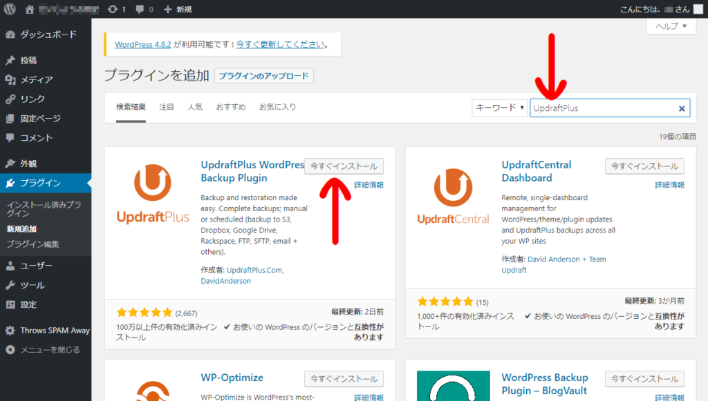 WordPressプラグインインストール画面