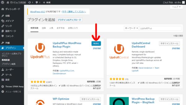 WordPressプラグイン有効化画面